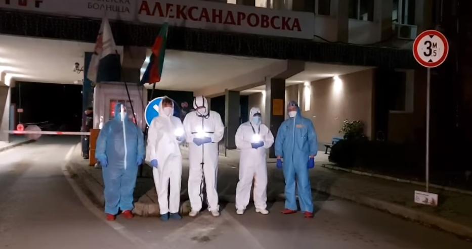 """Лекари и сестри от УМБАЛ """"Александровска"""" призоваха обществото за спазване на мерките срещу ковид"""