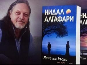 """Романът """"Рано или късно"""" на Нидал Алгафари ще бъде представен в Благоевград"""