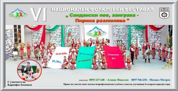 """Магията на фестивала """"Сандански пее, заиграва – Пирина разлюлява"""" завладява Сандански"""