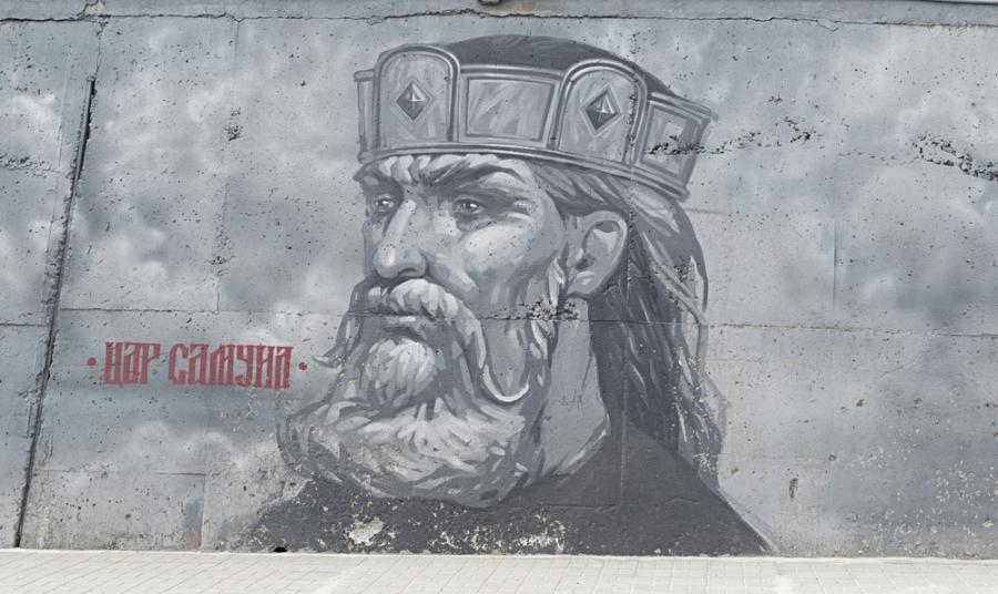 6 октомври – 1006 години от смъртта на цар Самуил