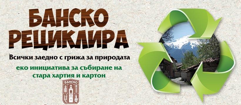 """Кампанията за разделно събиране на хартия """"Банско рециклира"""" завърши с неочаквано високи резултати"""