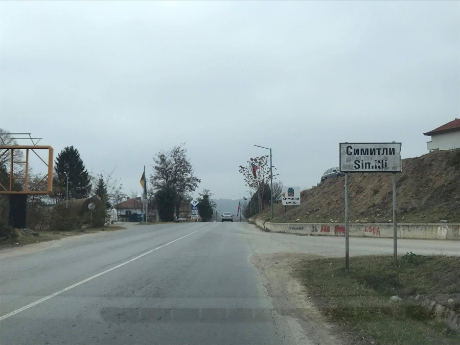 Затварят за ден входа на Симитли откъм Железница
