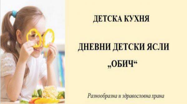 """Детска кухня при Дневни детски ясли """"Обич"""", град Сандански – правилно хранене за здравословен растеж!"""