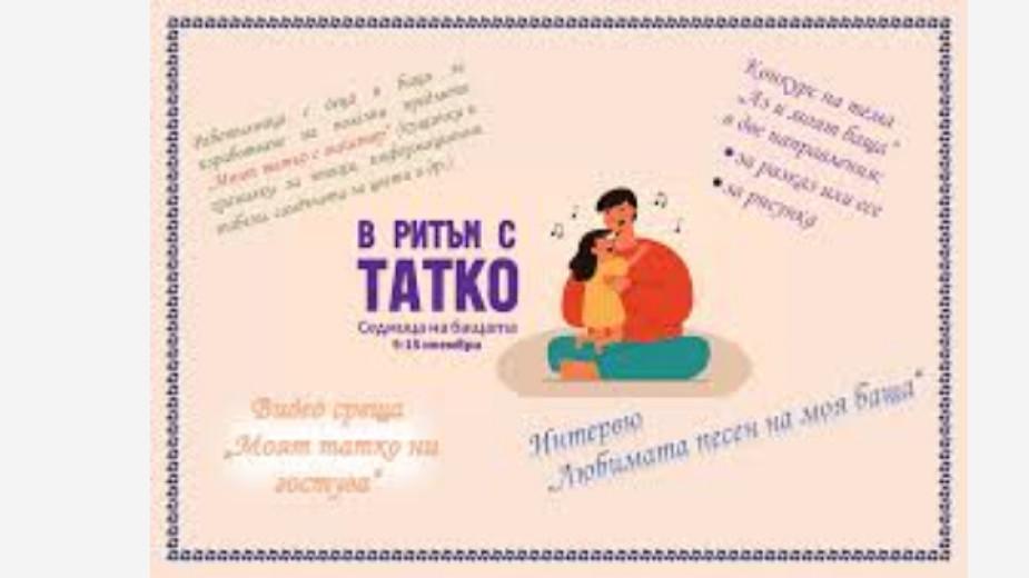 Седмица на бащата: Татковци и деца създават своя музикален ритъм