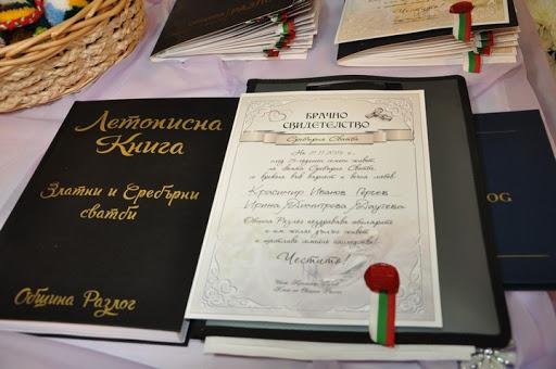 Пандемията от коронавирус ще лиши тази година от традиционното тържество по честване на златни и сребърни сватби тазгодишните юбиляри в община Разлог