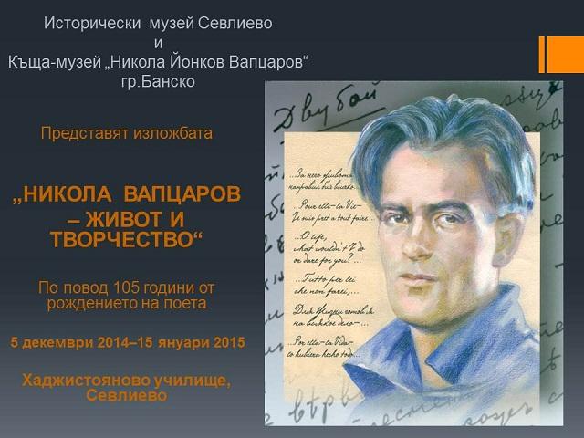 Днес се навършват 111 години от рождението на най-обичния син на Банско – Никола Йонков Вапцаров
