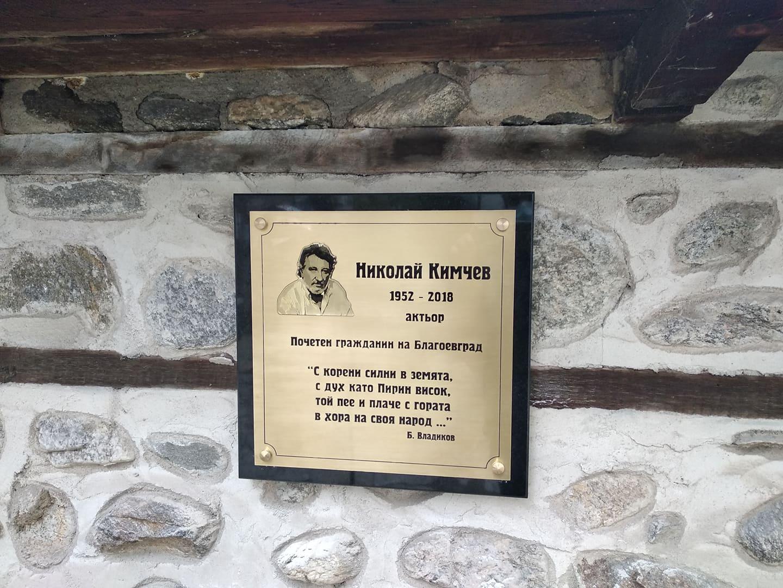 Улица ще носи името на Николай Кимчев