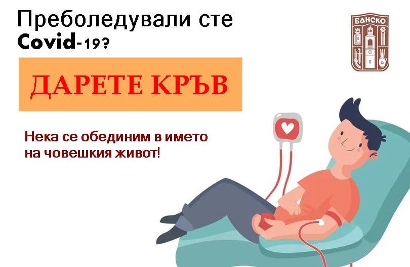 Община Банско с призив за кръводаряване към всички жители на община Банско