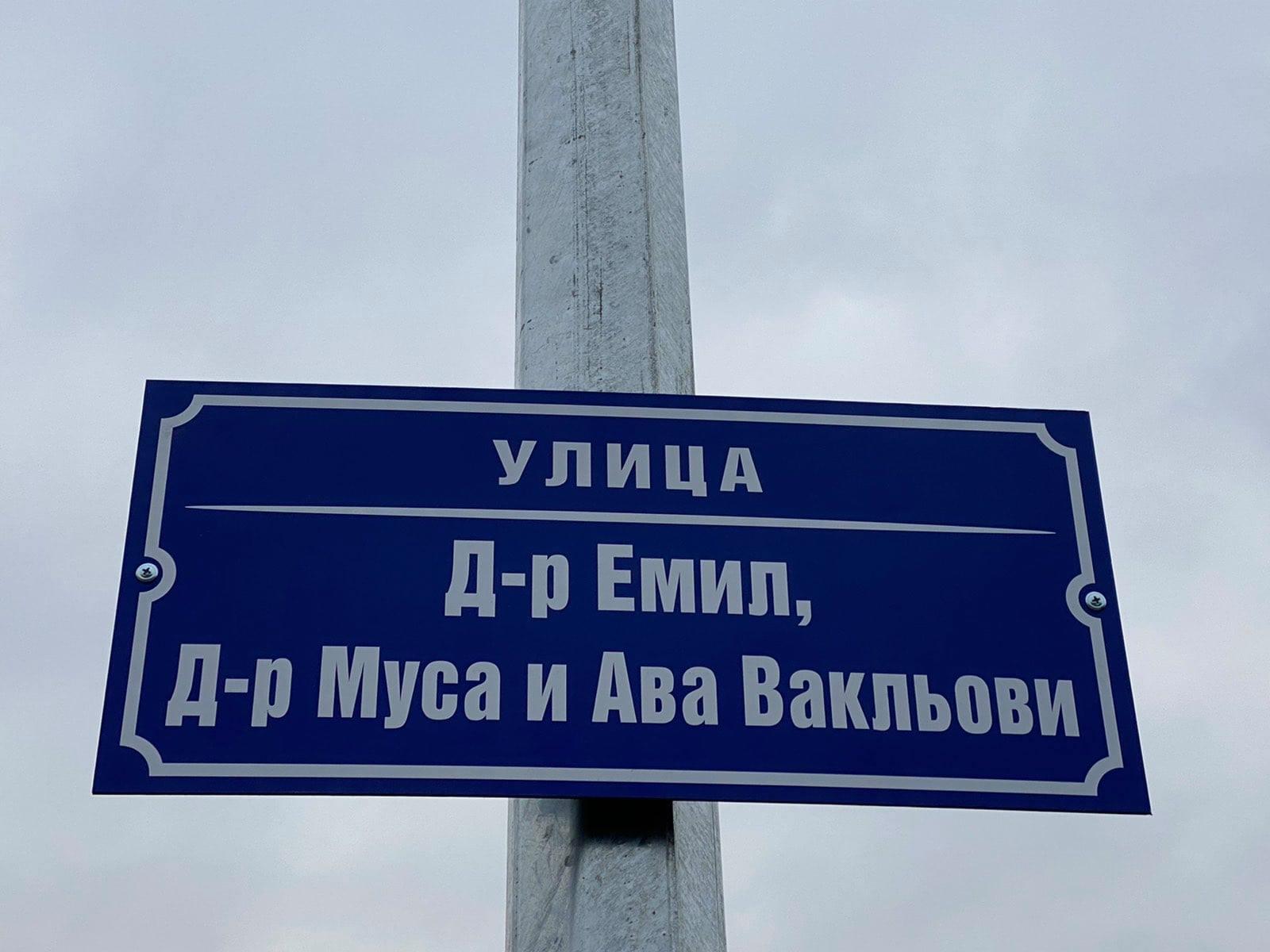 Откриха улица на името на  д-р Емил Вакльов, д-р Муса Вакльов и неговата съпруга