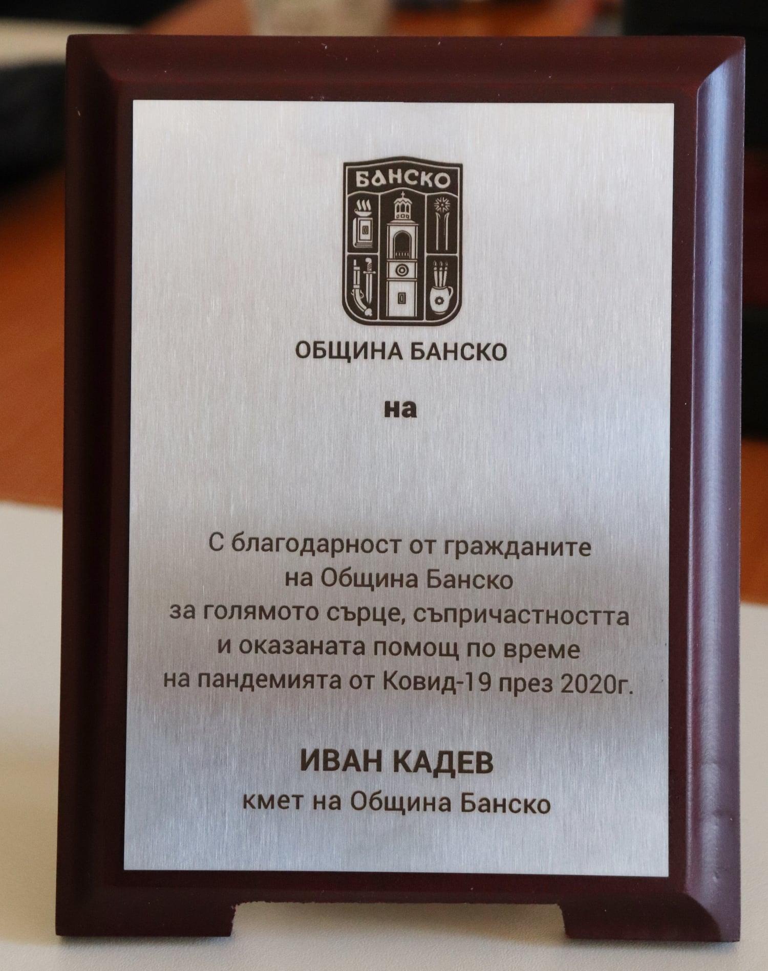 С благодарност към дарителите на Община Банско