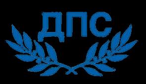 ДПС с трима кандидат-депутати от Разложко