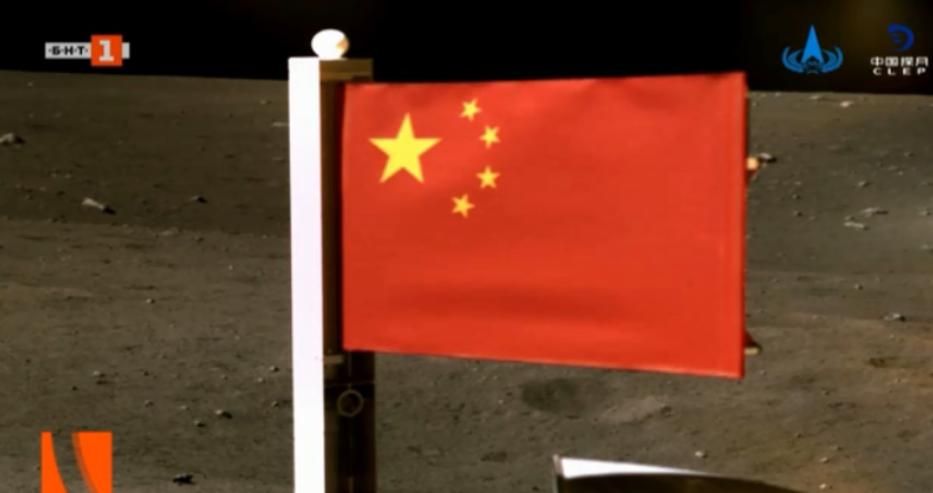 Китай стана втората страна в света, забила националния си флаг на Луната