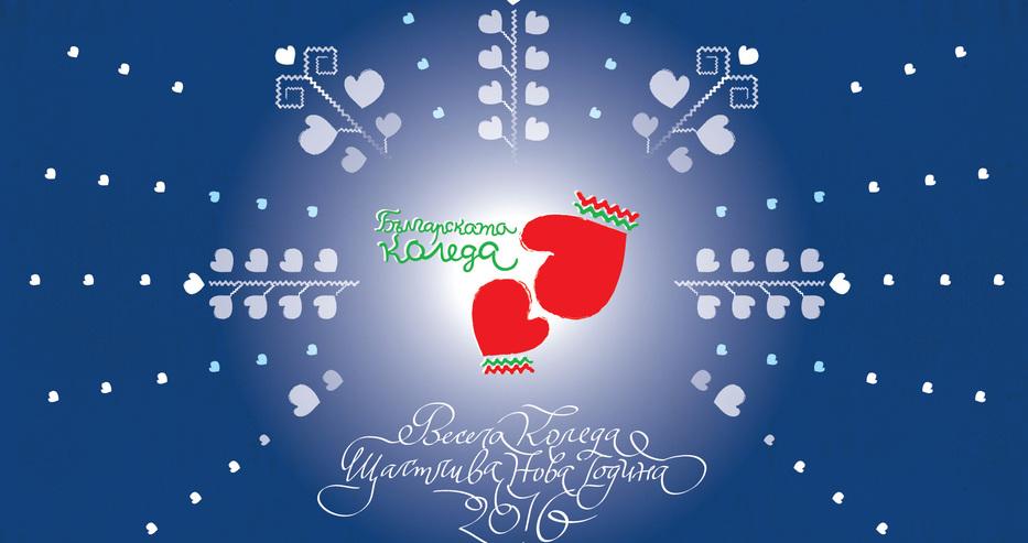 """""""Българската Коледа"""" в подкрепа на болни деца ще се проведе за 18-а поредна година днес"""