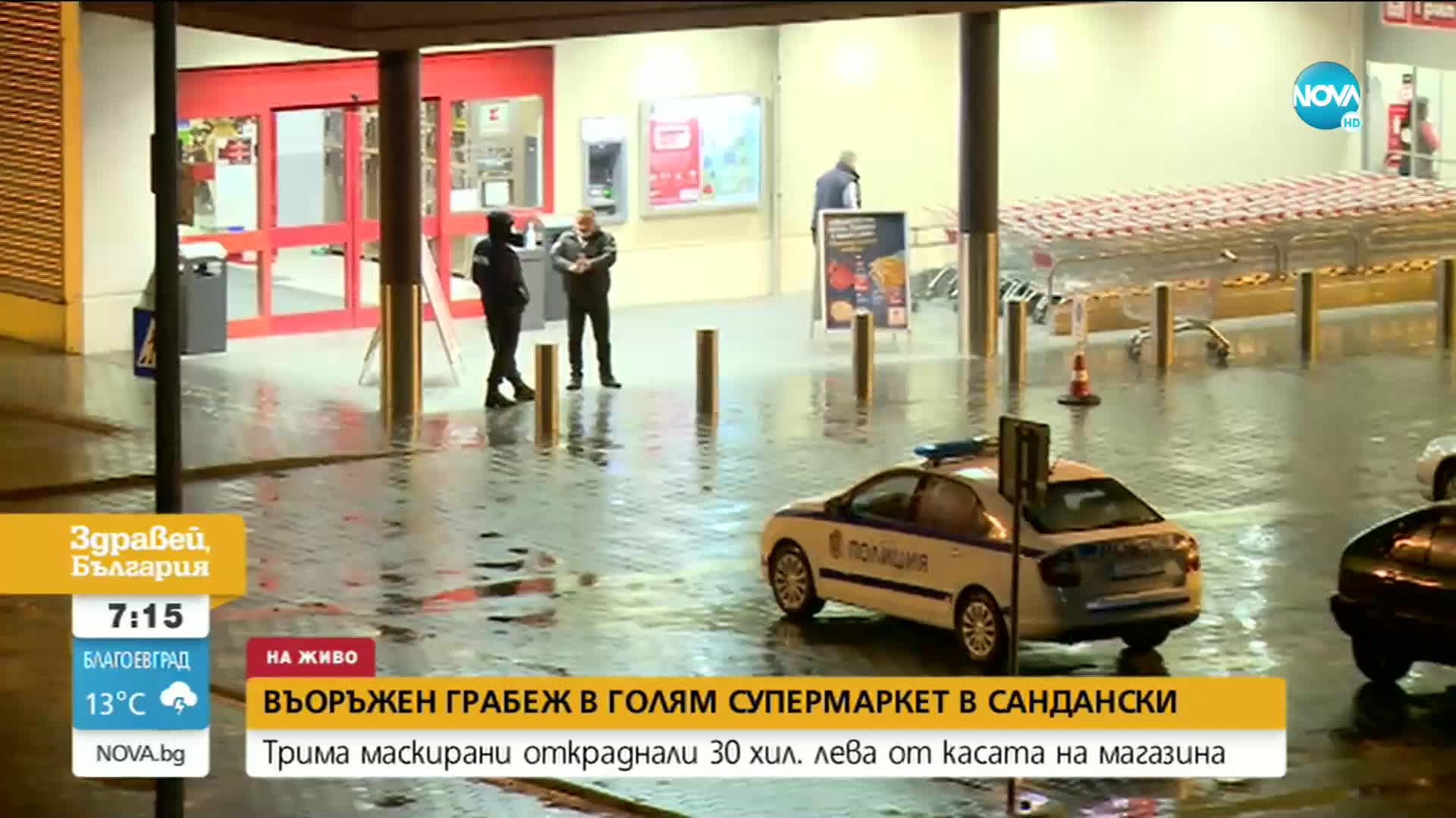 30 хиляди са откраднати при грабежа в супермаркет в Сандански