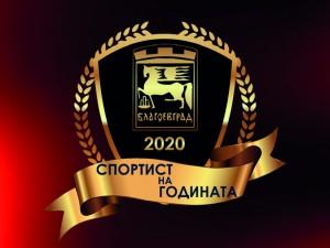"""""""Спортист на годината"""" за 2020 на Община Благоевград"""