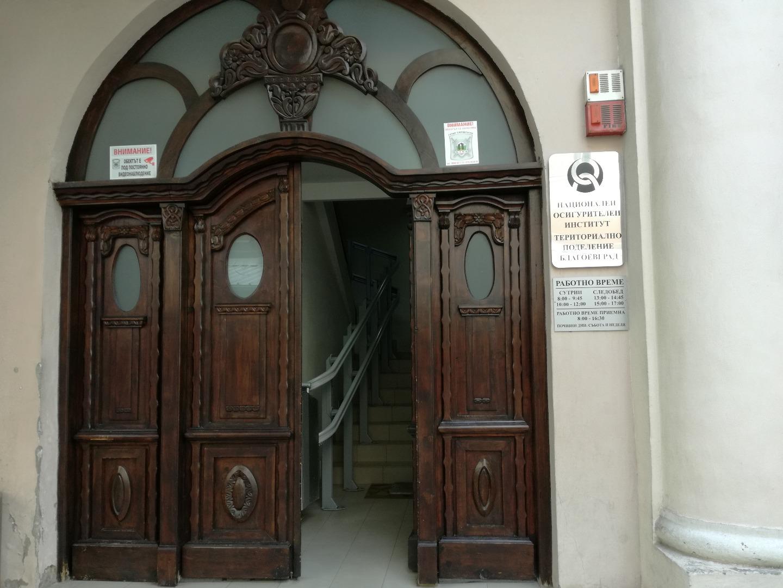 Скандал в сградата на НОИ-Благоевград вдигна на крак полицаи от областния център
