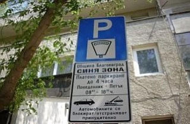 """""""Синя зона"""" в Сандански може да се заплаща и в търговската мрежа"""
