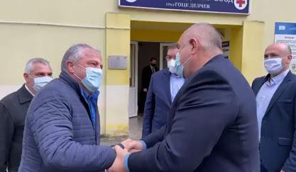 Премиерът Бойко Борисов посети град Гоце Делчев и обеща 1,5 млн лева да бъдат отпуснати на  болницата