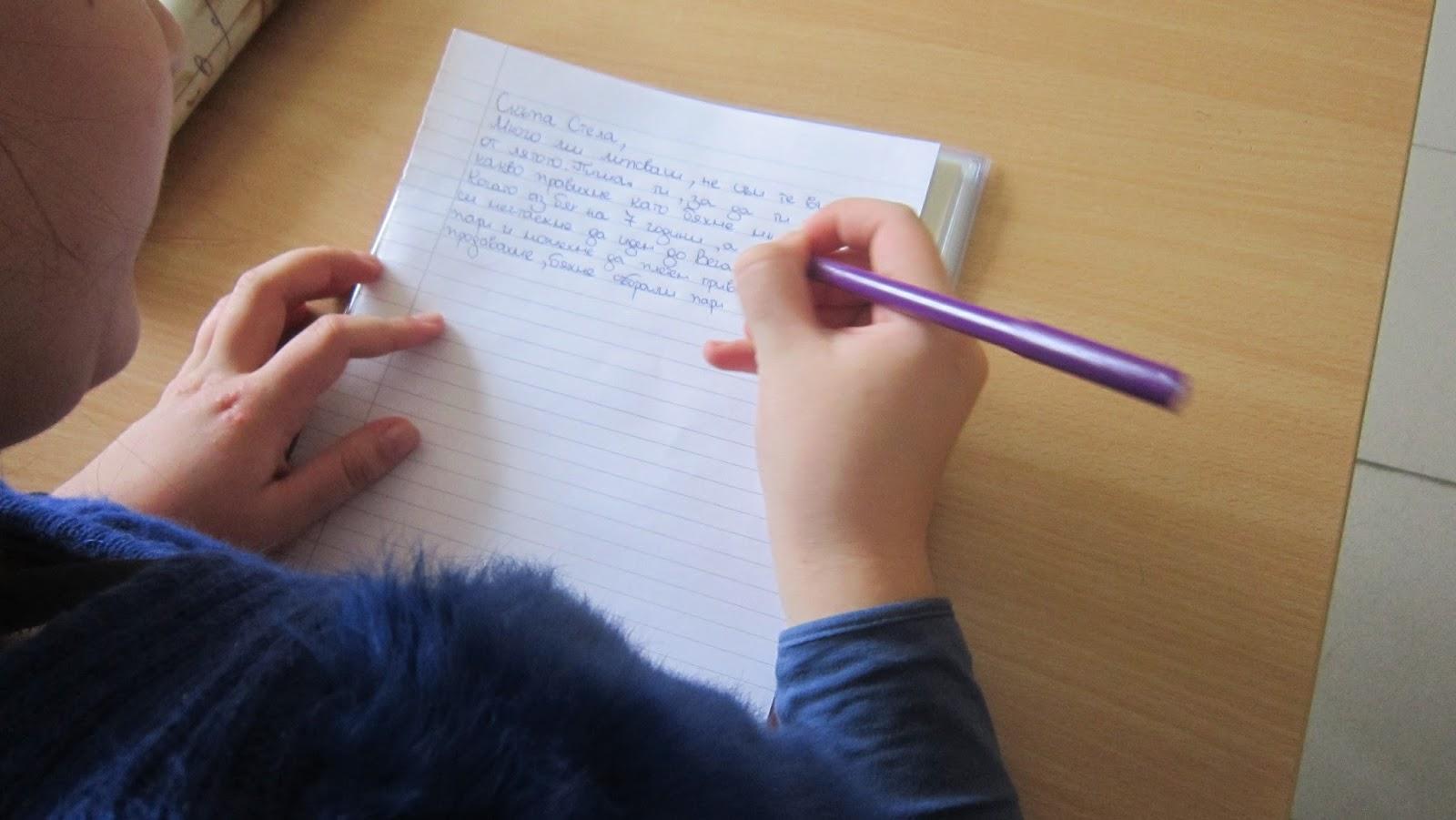 На 23 януари в цял свят се отбелязва Денят на ръкописното писмо