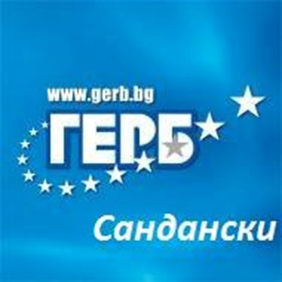 Декларация на ГЕРБ – Сандански