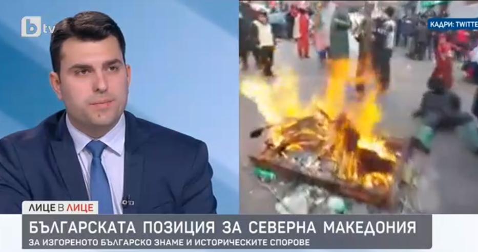 Зам.-министър: Изгарянето на наше знаме в Македония е варварство!