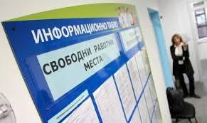 В област Благоевград има най-много назначения и уволнения