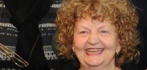 Татяна Лолова празнува 87-ия си рожден ден