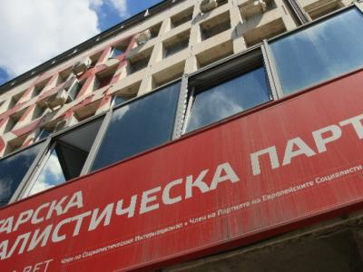 Днес избират нов областен лидер на БСП в Пиринско