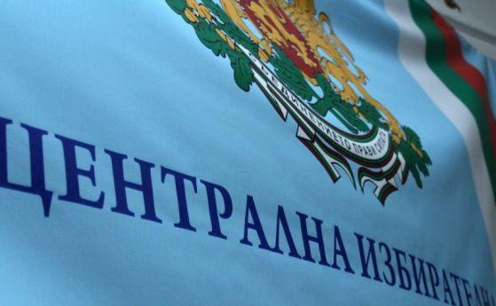 ЦИК обяви кои са новите депутати в 45 Народно събрание