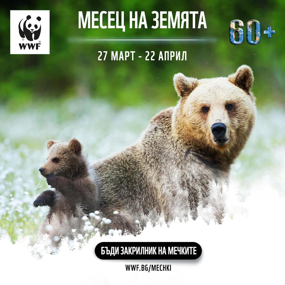 """""""ЧАСЪТ НА ЗЕМЯТА 2021""""- WWF посвещава своята инициатива на връзката между човека и животните"""
