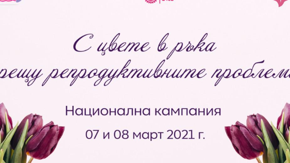 На 7 и 8 март: Вземи цвете, помогни на двойка с репродуктивни проблеми