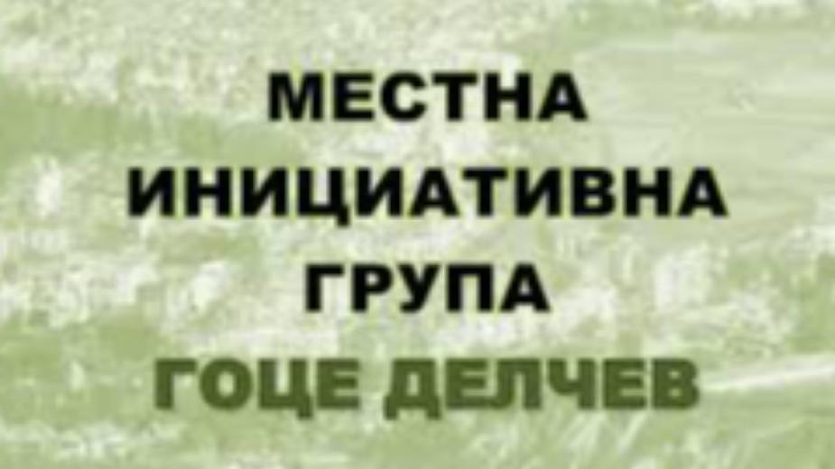 "Проект ""Елате и вижте"" популяризира традициите в района на Гоце Делчев"