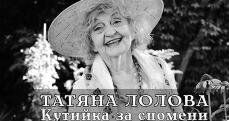 Бойко Борисов: Поклон и аплодисменти за великата Татяна Лолова