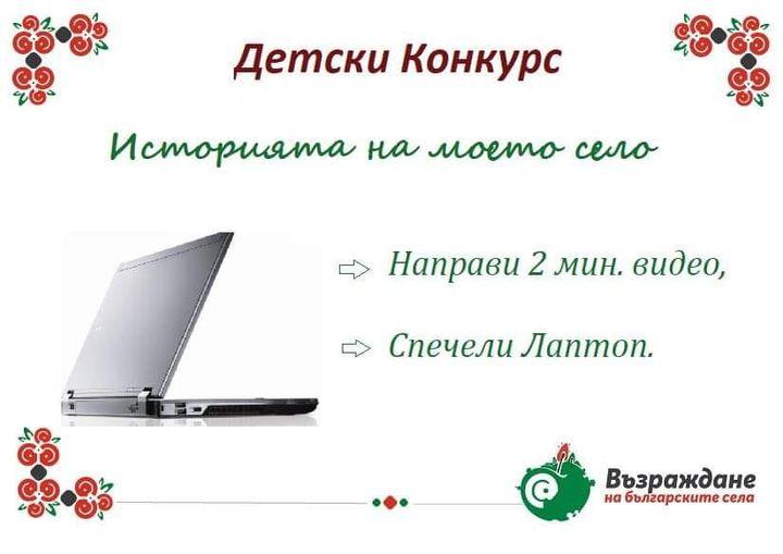 """Фондация """"Възраждане на Българските села"""", кани всички деца да участват в конкурс за видео разказ сниман с телефон"""