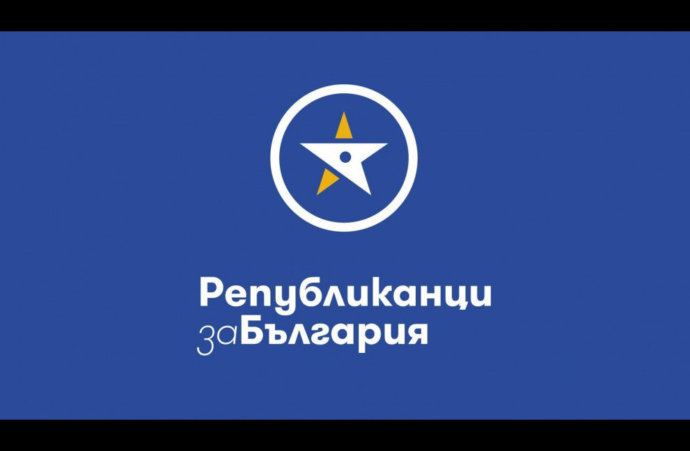 """ПП """"Републиканци за България"""" проведе работна среща и направи анализ на изборите"""