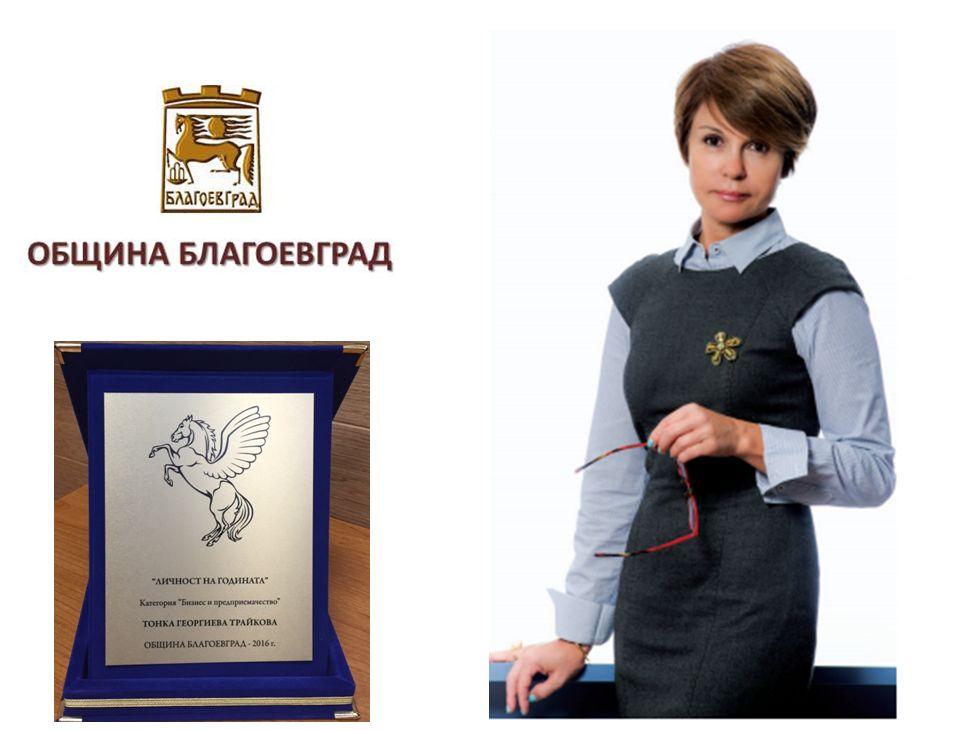 Бизнесдамата Тонка Трайкова задвижва процедурата за строителство на терена си до старите гробища в Благоевград