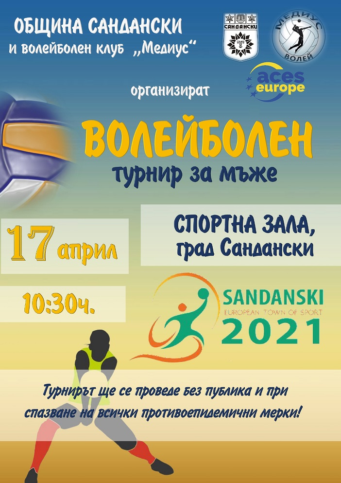 """Волейболен турнир """"Сандански – Европейски град на спорта 2021"""""""