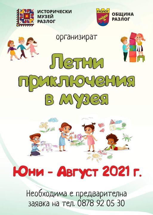 Община Разлог и Исторически музей – Разлог организират интересно и забавно лятно приключение за децата