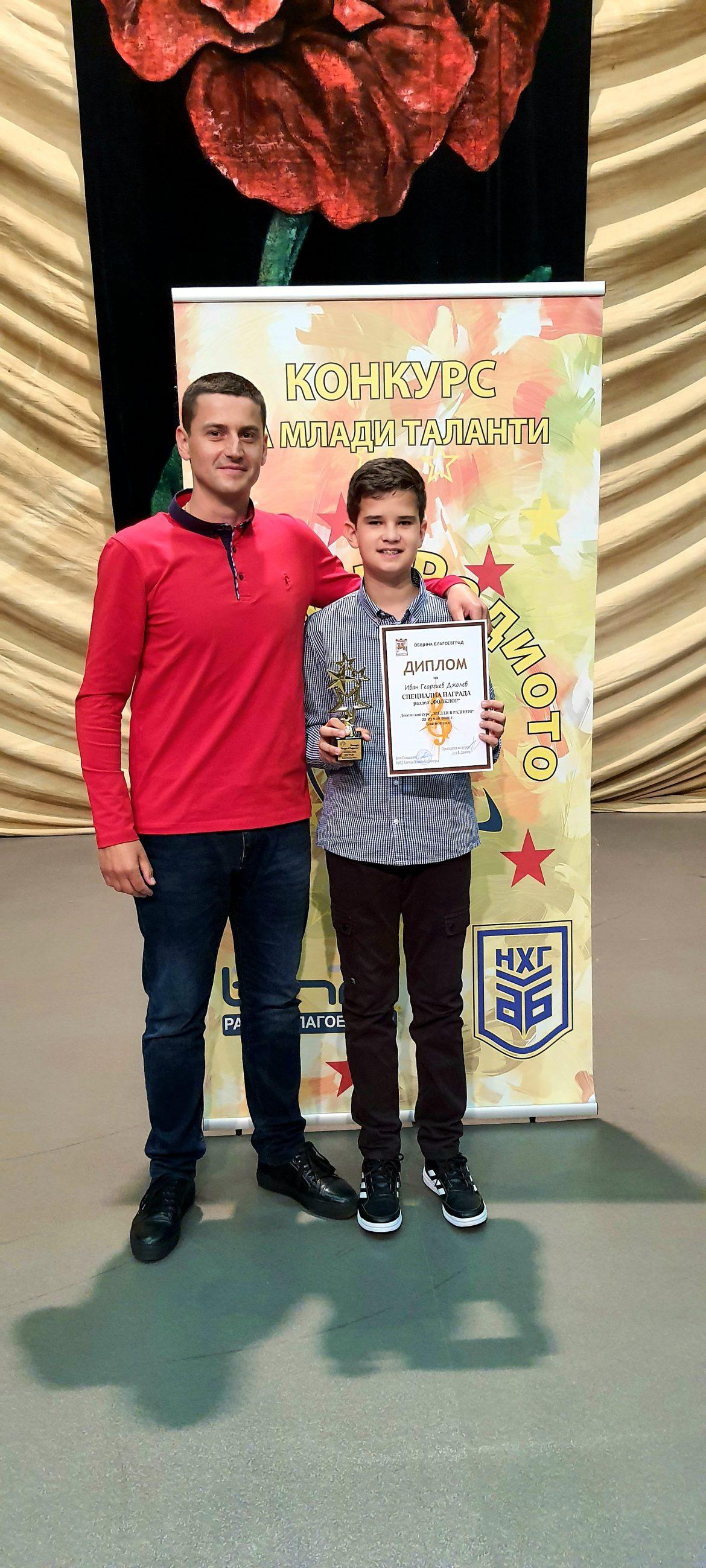 Пореден успех за Иван Джолев от Школата по музика на Марин Бърдарев