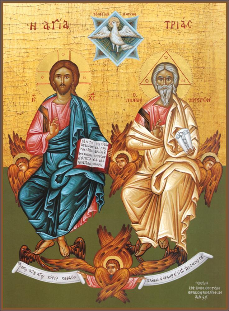 Днес празнуваме Свети Дух