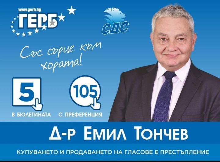 Д-р Емил Тончев – Скъпи приятели, тази неделя ни предстои много важен избор