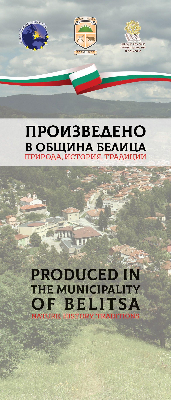 Съвместен Панаир на туризма в Белица под патронажа на кмета на Община Белица Радослав Ревански