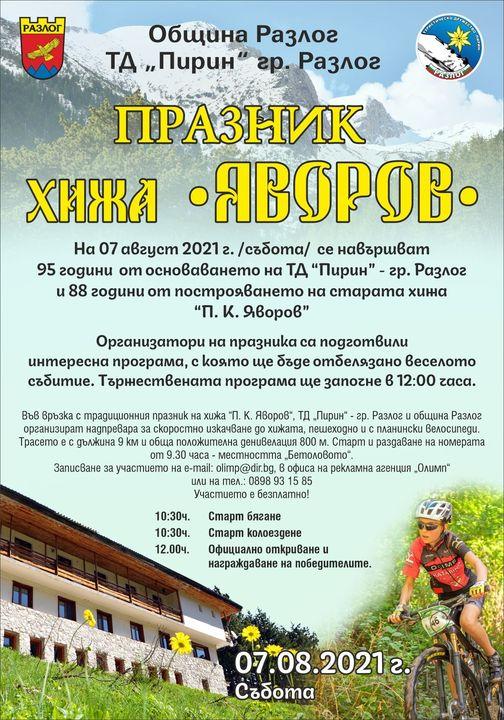 """На 07 август 2021 г. /събота/ хижа """"Яворов"""" отбелязва своя празник"""
