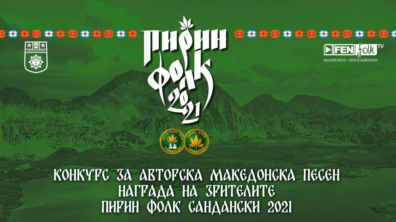 """Стартира гласуването за авторска песен  на """"Пирин Фолк"""" Сандански 2021"""