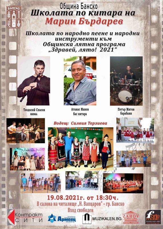 За десети пореден път, Марин Бърдарев ще излезе на сцена със свои ученици и приятели-музиканти