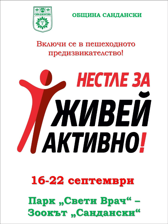 Община Сандански се включва в Европейската седмица на мобилността!