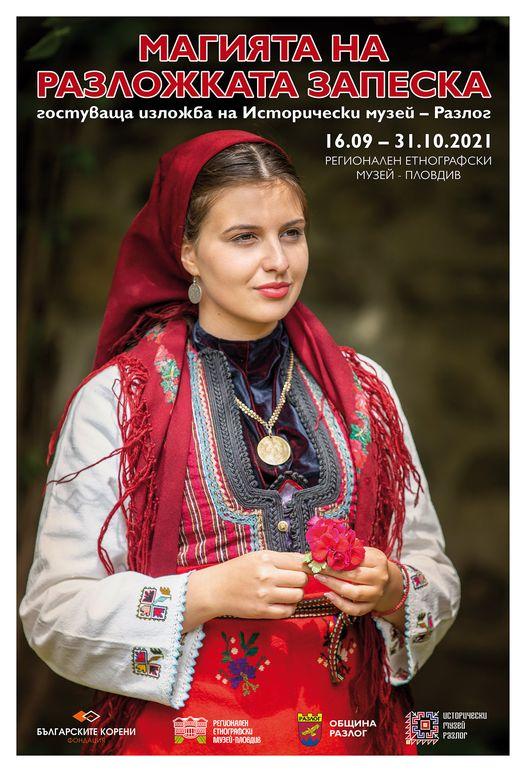 """B Регионален етнографски музей – гр. Пловдив ще бъде открита гостуващата изложба: ,,Магията на разложката запеска"""""""