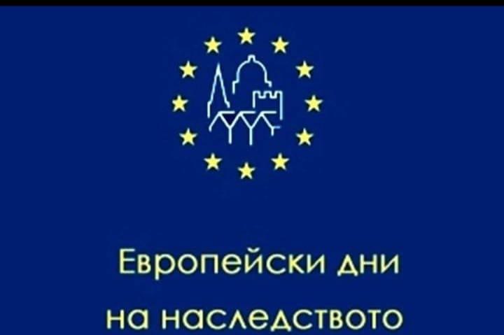 Община Разлог и Исторически музей – Разлог за поредна година ще се включат в инициативата Европейските дни на наследството