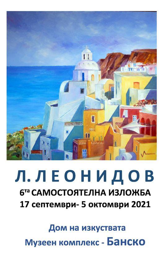Cамостоятелна изложба – живопис на арх. Людмил Леонидов в Банско