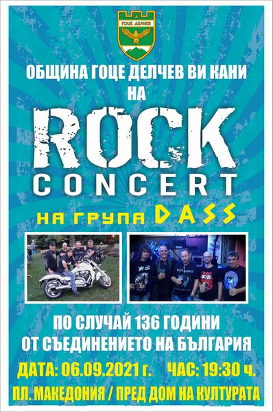 Рок концерт на група DASS  ще се проведе в Гоце Делчев